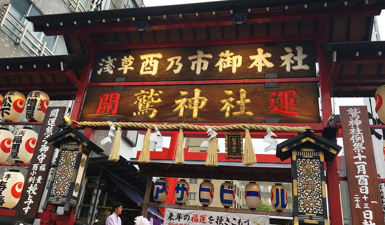"""""""鷲神社・酉の市"""""""