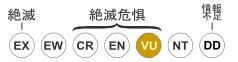 絶滅危惧II類(VU)