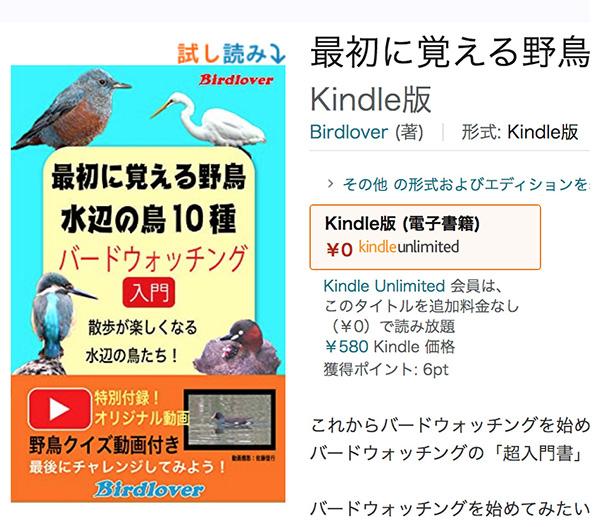 """""""最初に覚える野鳥水辺の野鳥10"""""""