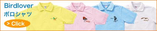 野鳥ポロシャツ