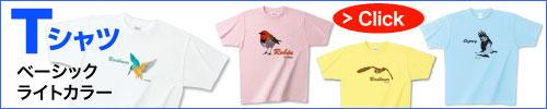 野鳥Tシャツ
