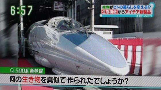 新幹線は「500系」